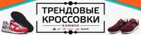 Кроссовки-ВК