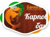 Карповские бани 190х100
