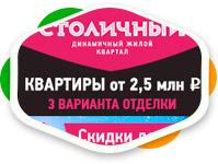 ЖК-СТОЛИЧНЫЙ-11 bannerov