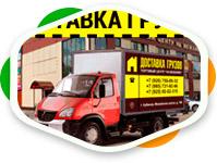 220х150-Доставка грузов