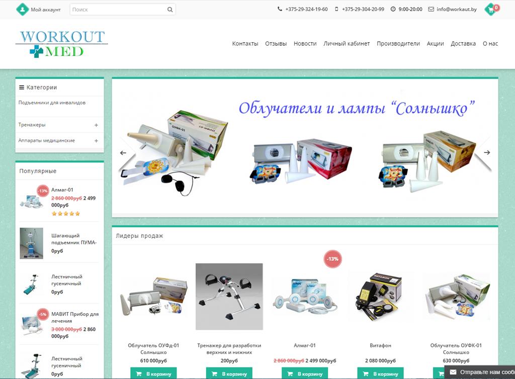 Установка шаблона и настройка функционала интернет-магазина (opencart)