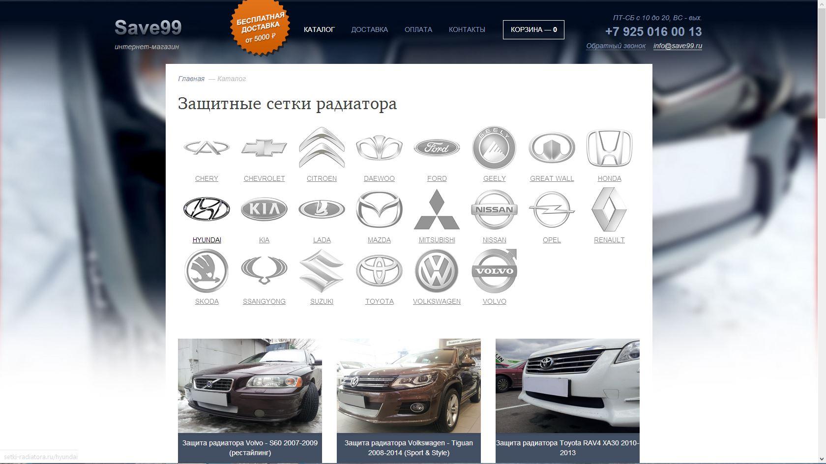Магазин автомобильной тематики  (opencart)