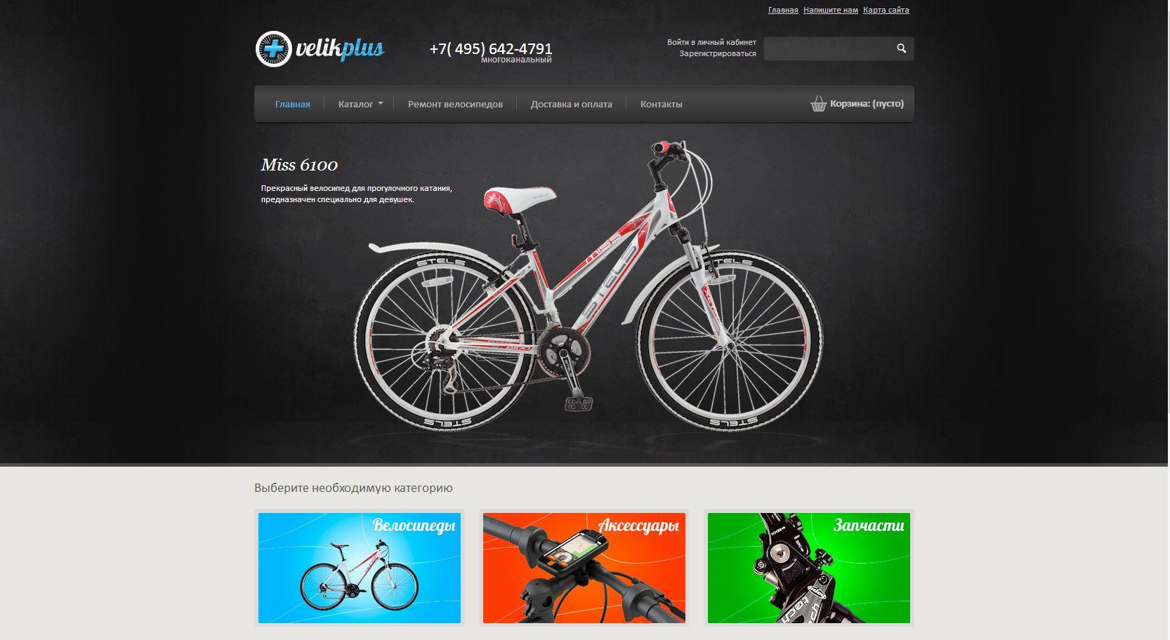Велотовары (ИМ на Prestashop)
