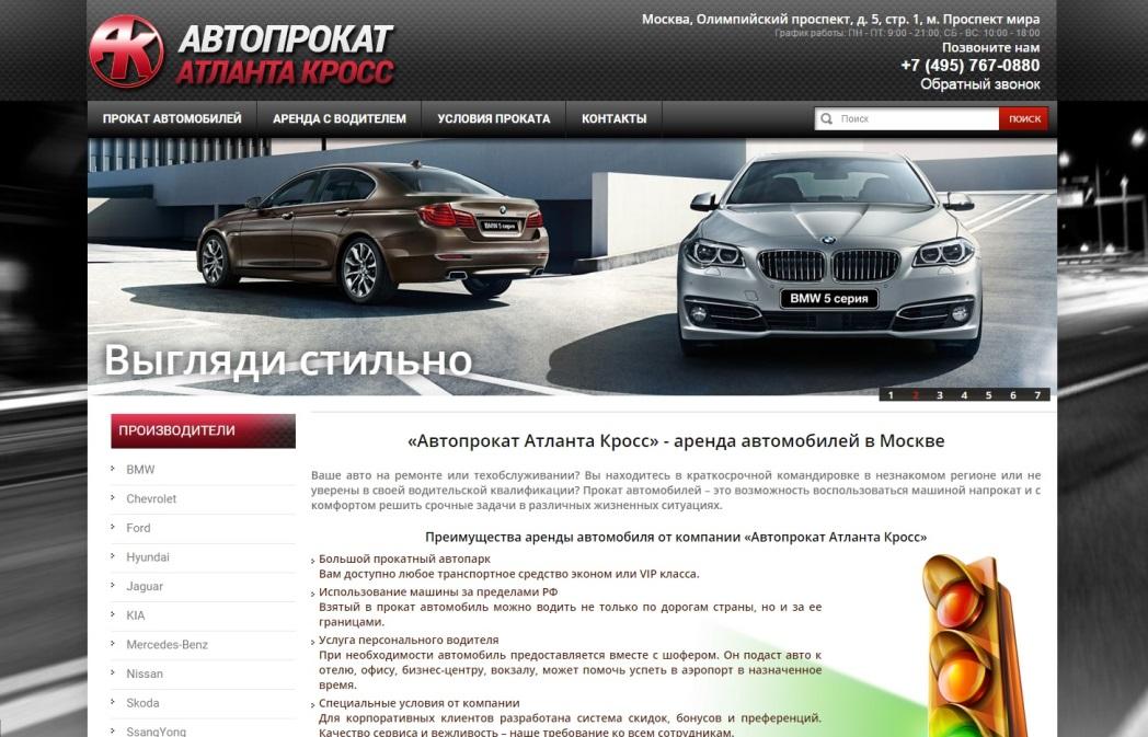 Прокат автомобилей в Москве (ИМ на opencart)