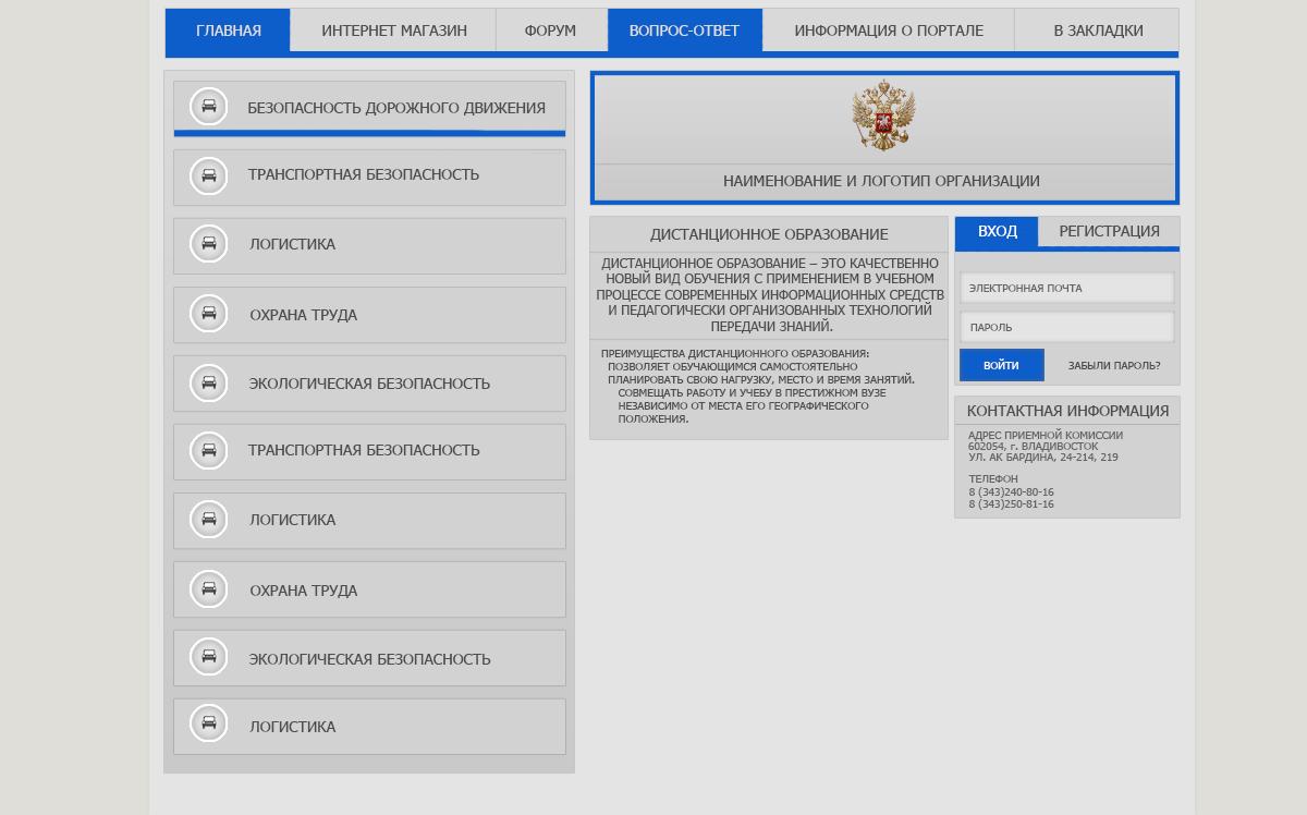 Требуется дизайн сайта занимающегося дистанционным обучением фото f_14358738b1d28e2a.png