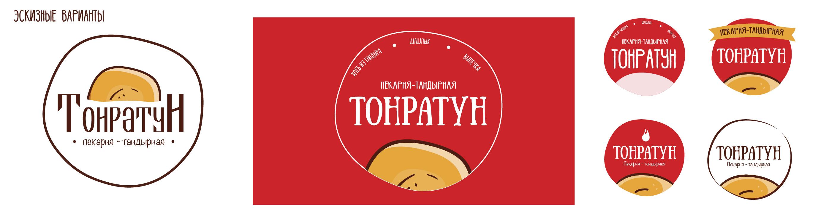 Логотип для Пекарни-Тандырной  фото f_1055d901e54a1ea9.jpg