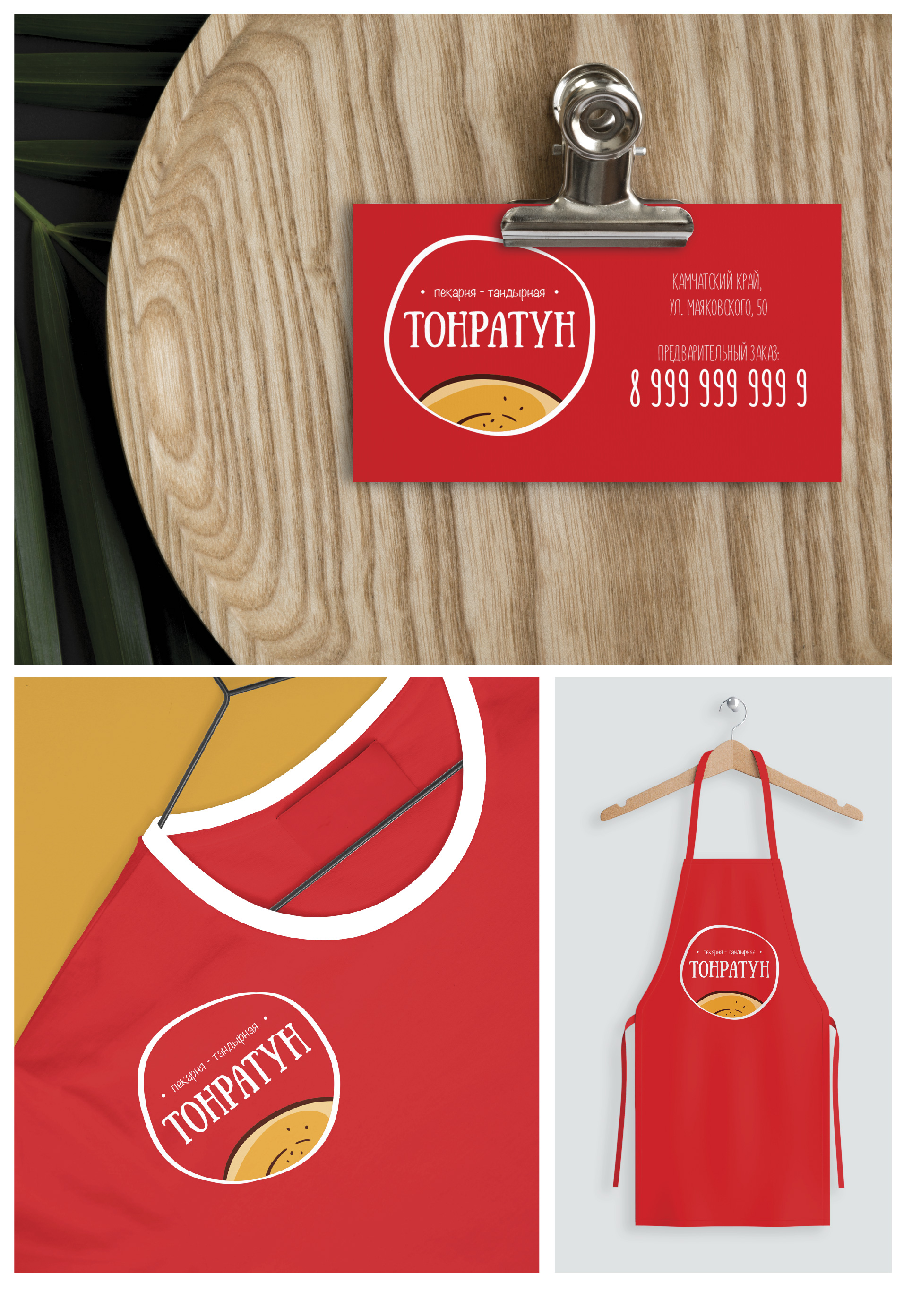 Логотип для Пекарни-Тандырной  фото f_8755d901e9d53b69.jpg