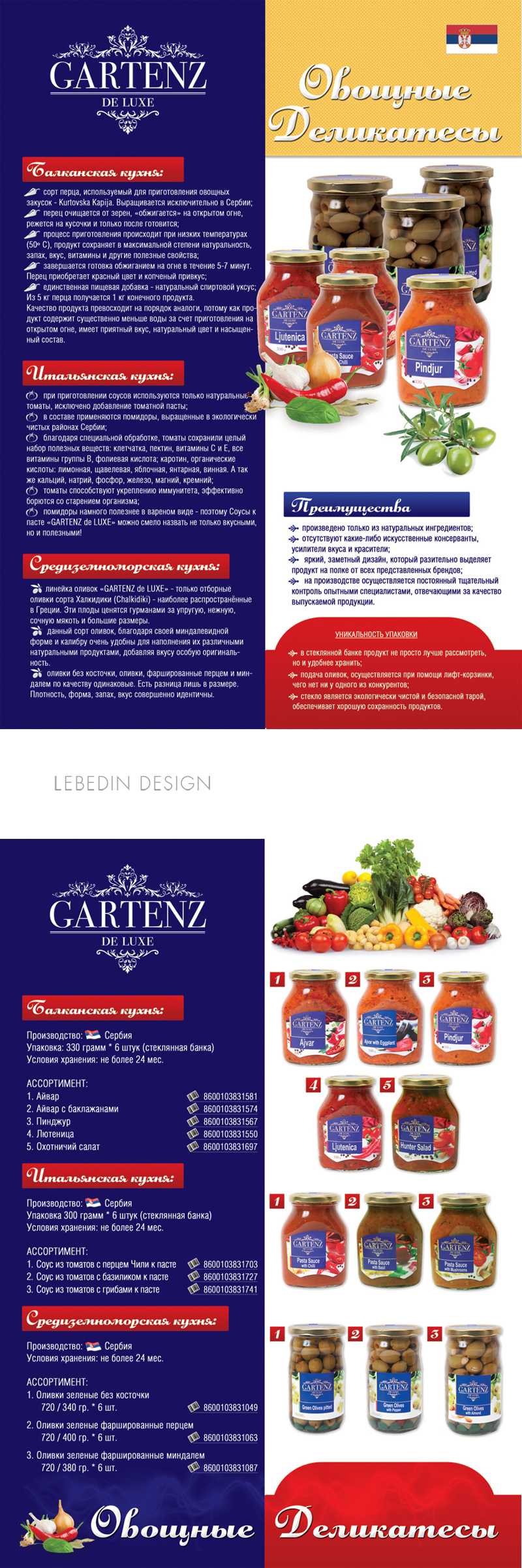 Двусторонняя листовка для Gartenz de Luxe