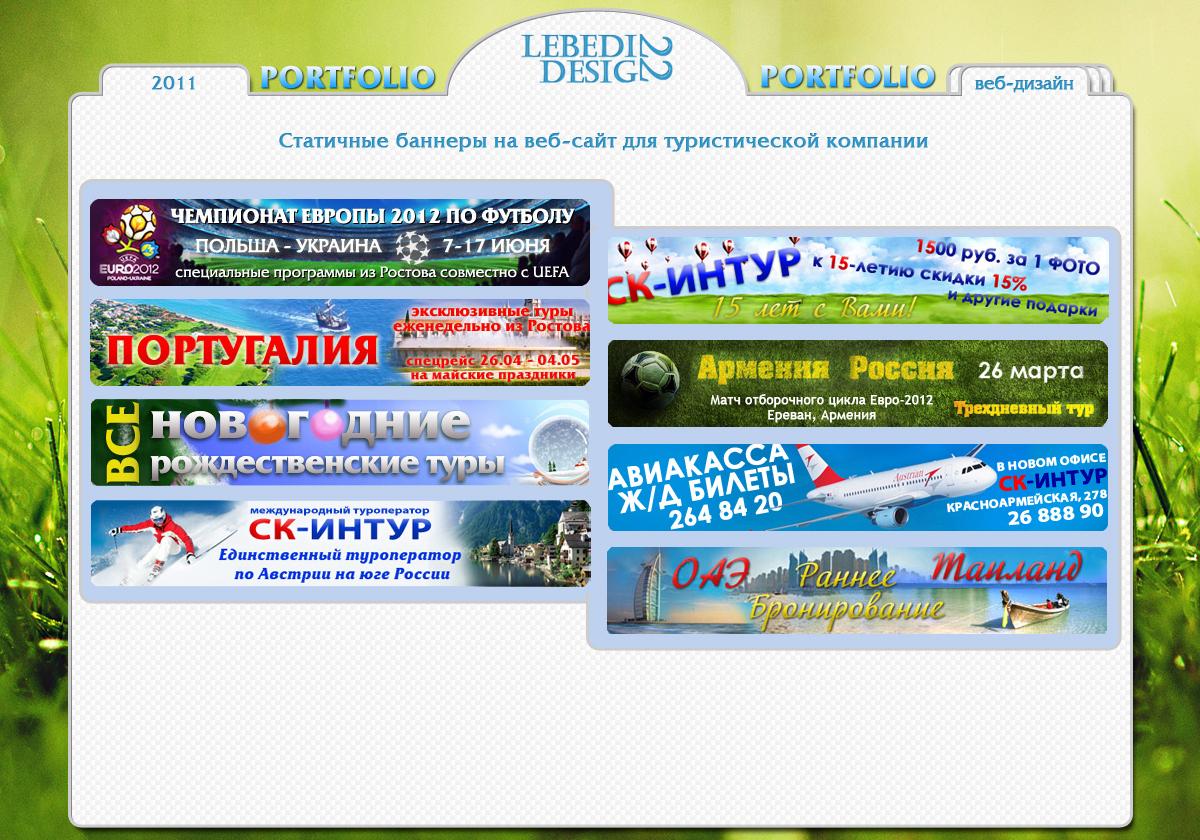 Статичные баннеры на веб-сайт для туристической компании