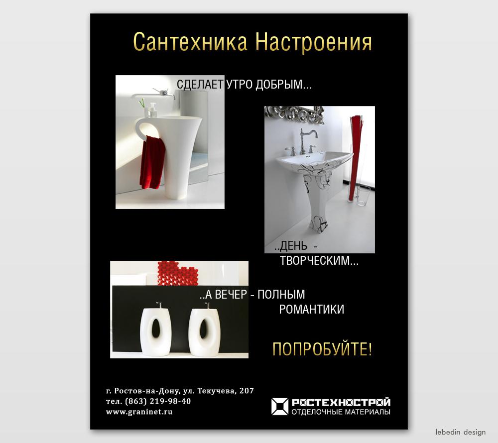 """Рекламный макет """"Сантехника Настроения"""""""