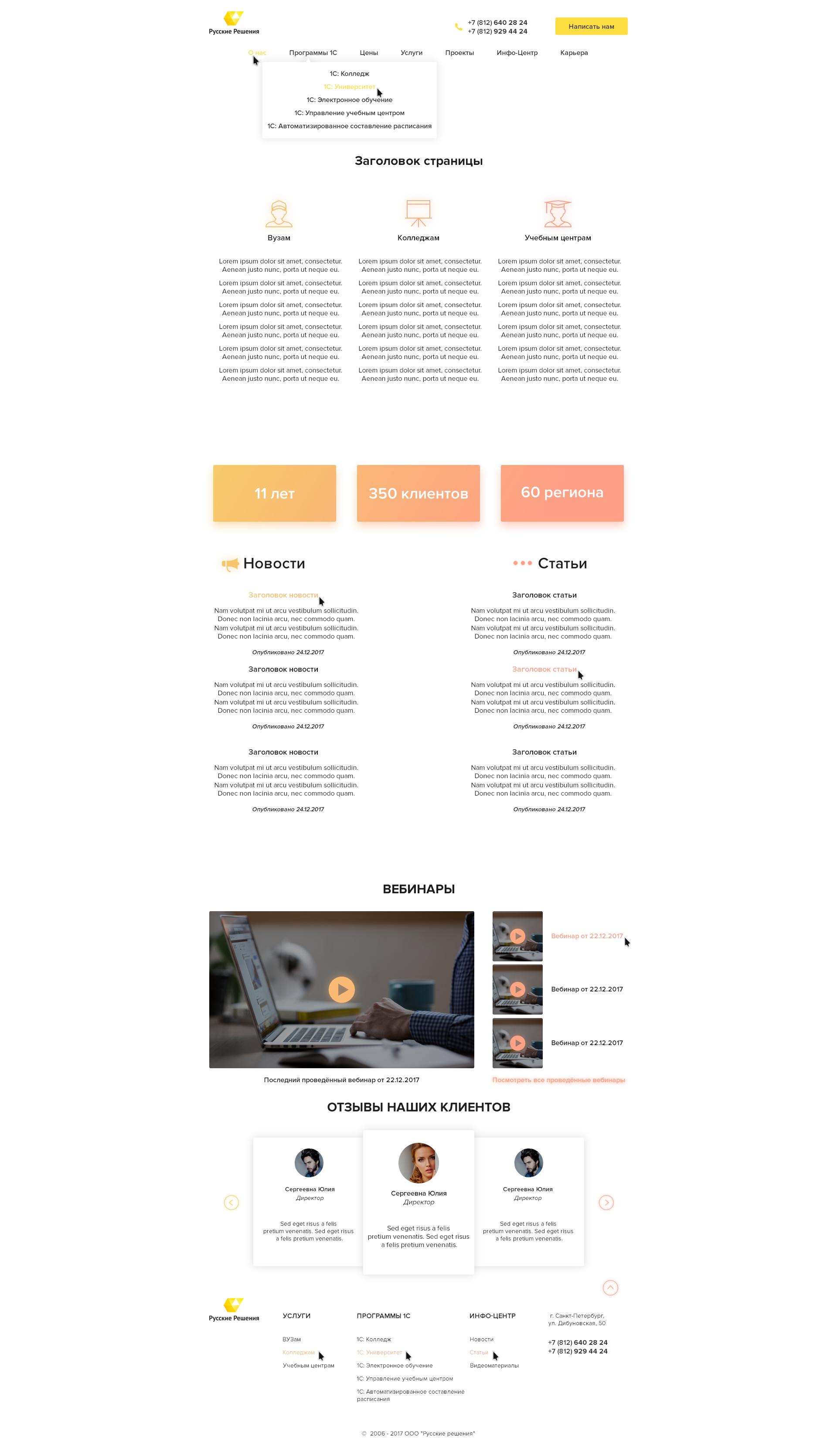 Дизайн главной страницы сайта фото f_0515a5bc29316a6f.png