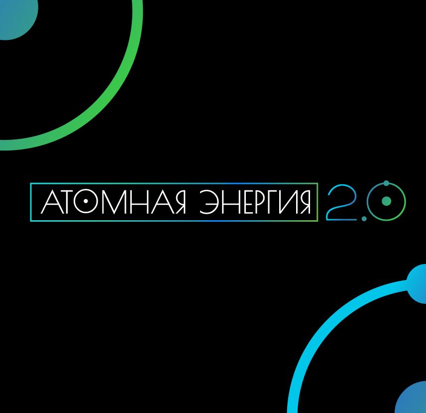 """Фирменный стиль для научного портала """"Атомная энергия 2.0"""" фото f_09959ea157a974d7.png"""