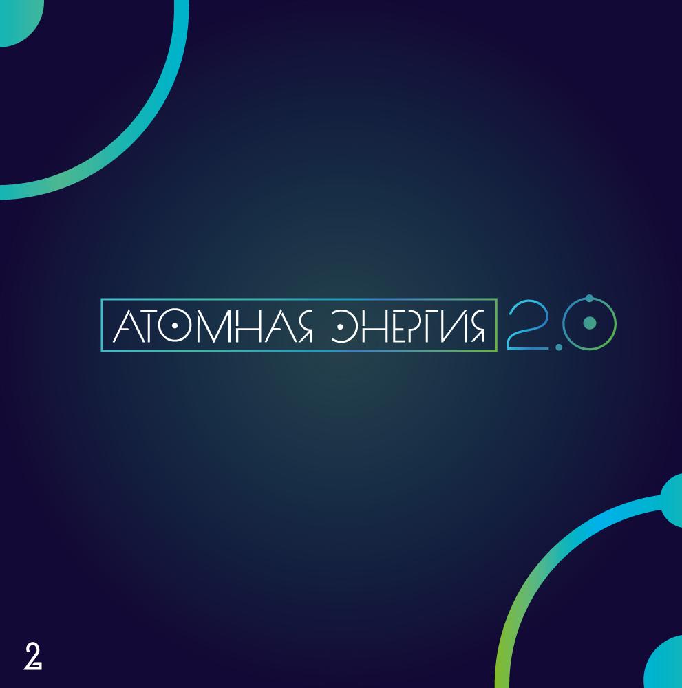 """Фирменный стиль для научного портала """"Атомная энергия 2.0"""" фото f_36659f23ef264ccc.png"""