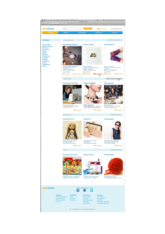 Разработка дизайна портала по тематике handmade. фото f_40558711cf298369.jpg