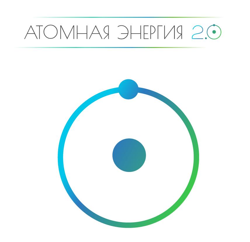 """Фирменный стиль для научного портала """"Атомная энергия 2.0"""" фото f_80759ea0e55188ba.png"""