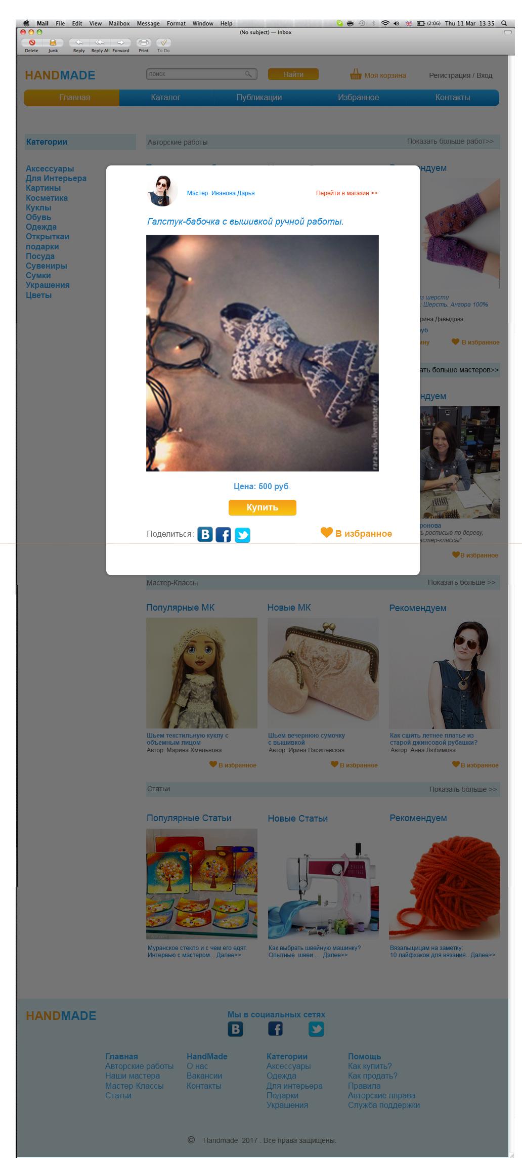 Разработка дизайна портала по тематике handmade. фото f_89758711e8682f9e.jpg