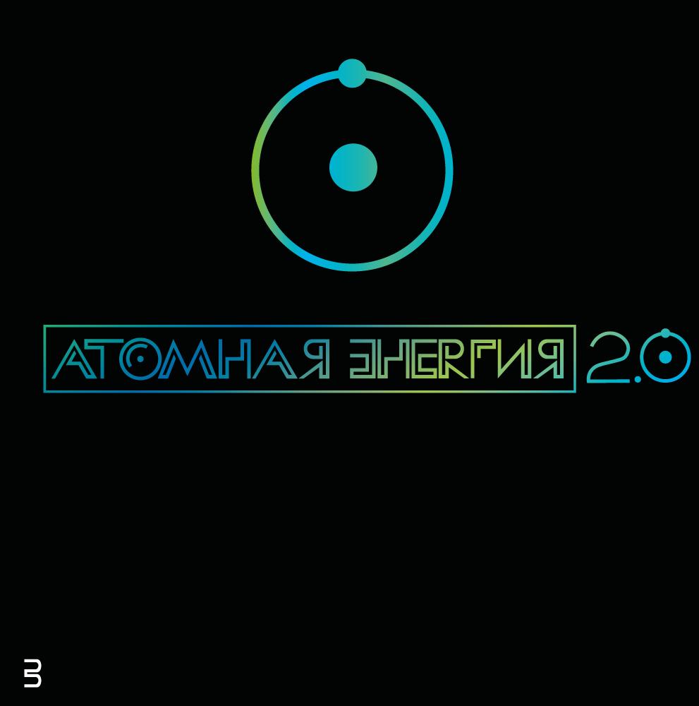 """Фирменный стиль для научного портала """"Атомная энергия 2.0"""" фото f_97659f23f00e9530.png"""