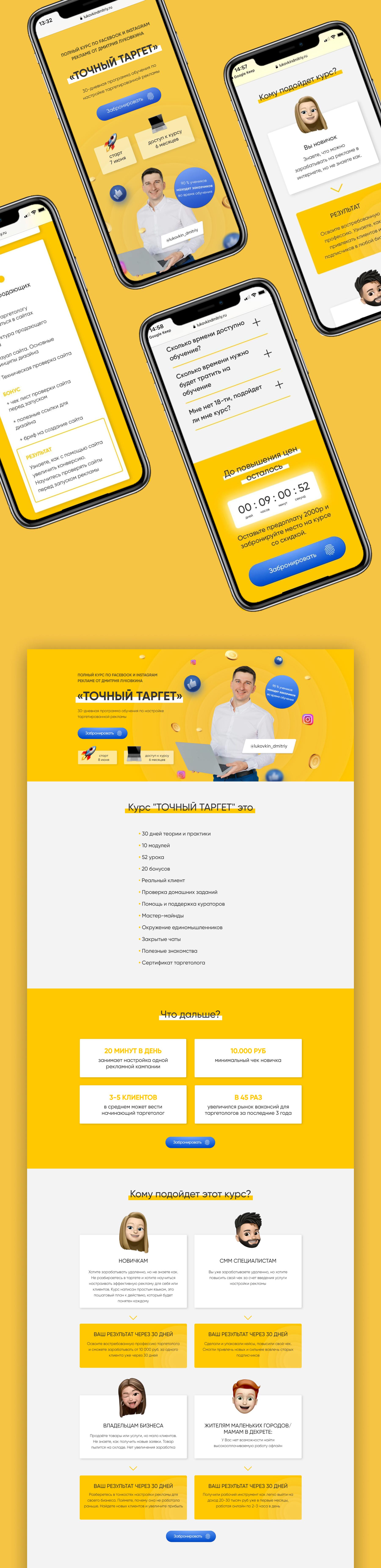 LANDING PAGE | Онлайн курс обучение таргетированной рекламе