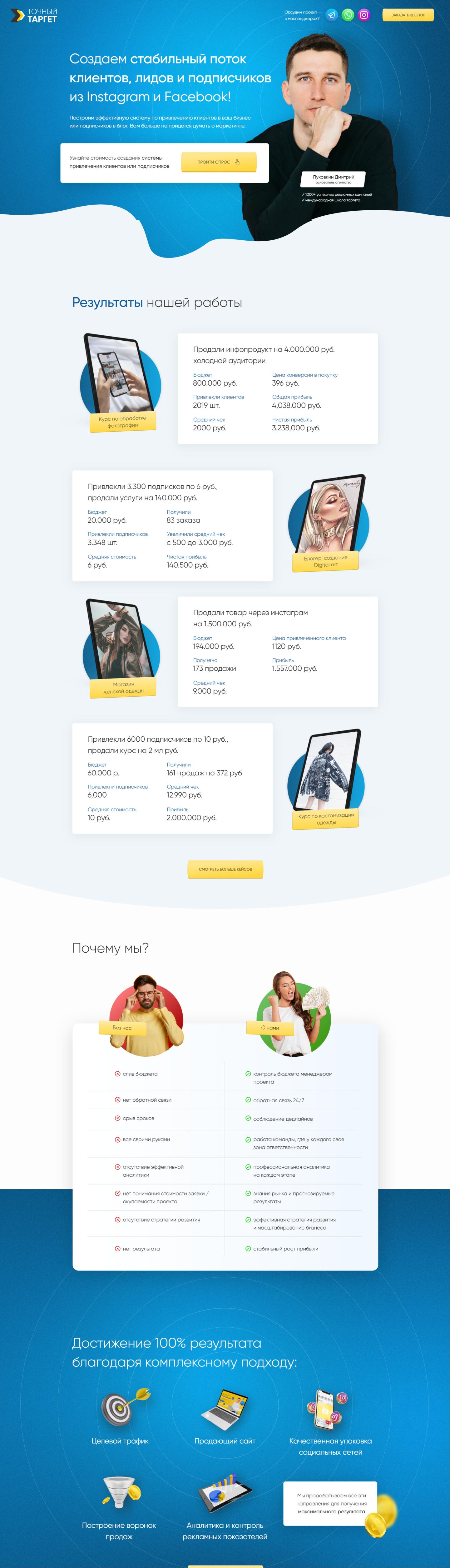 LANDING PAGE | Маркетинговое агентство
