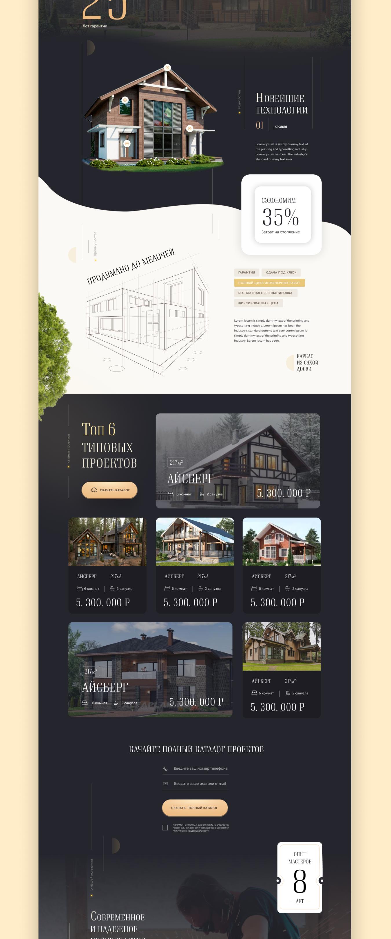 LANDING PAGE | Строительство