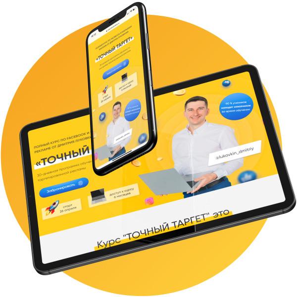 LANDING PAGE   Онлайн курс обучение таргетированной рекламе