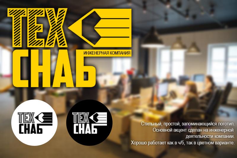 Разработка логотипа и фирм. стиля компании  ТЕХСНАБ фото f_2645b1bcb97a4201.jpg