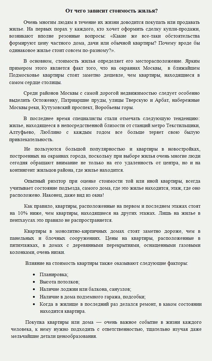 От чего зависит стоимость жилья в Москве