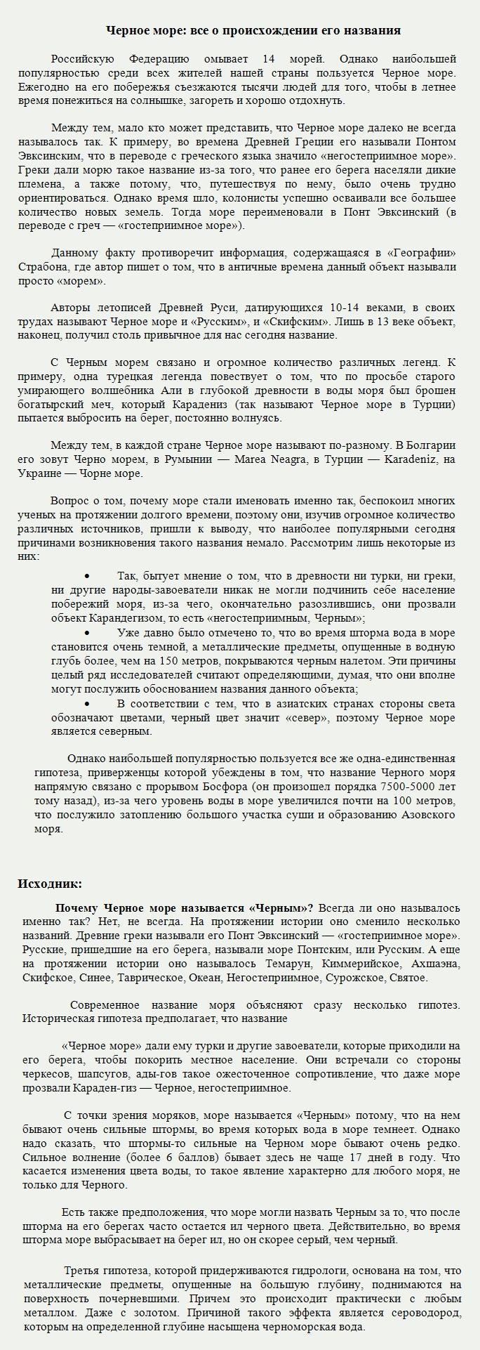 Черное море: происхождение его названия