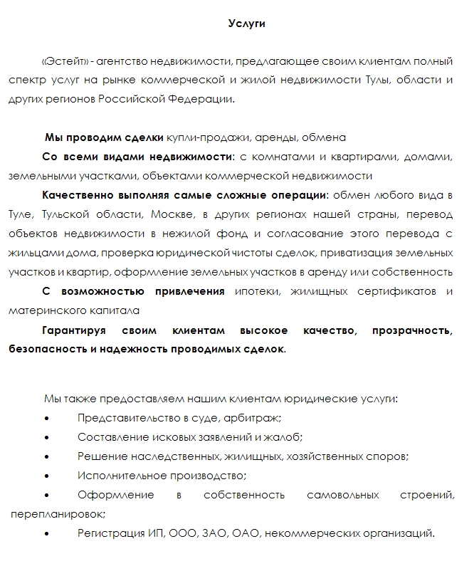 """АН """"Эстейт"""". Услуги"""