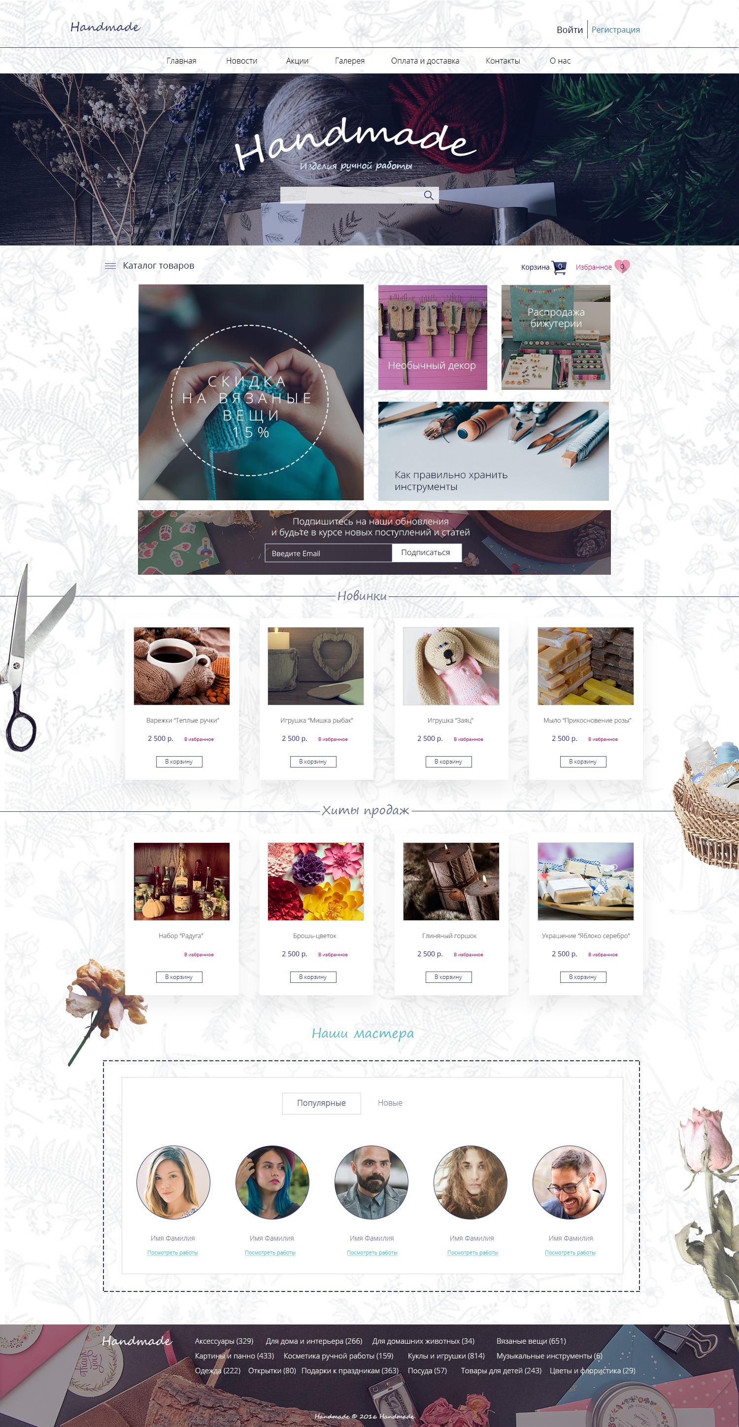 Разработка дизайна портала по тематике handmade. фото f_498587515ce9db7a.jpg