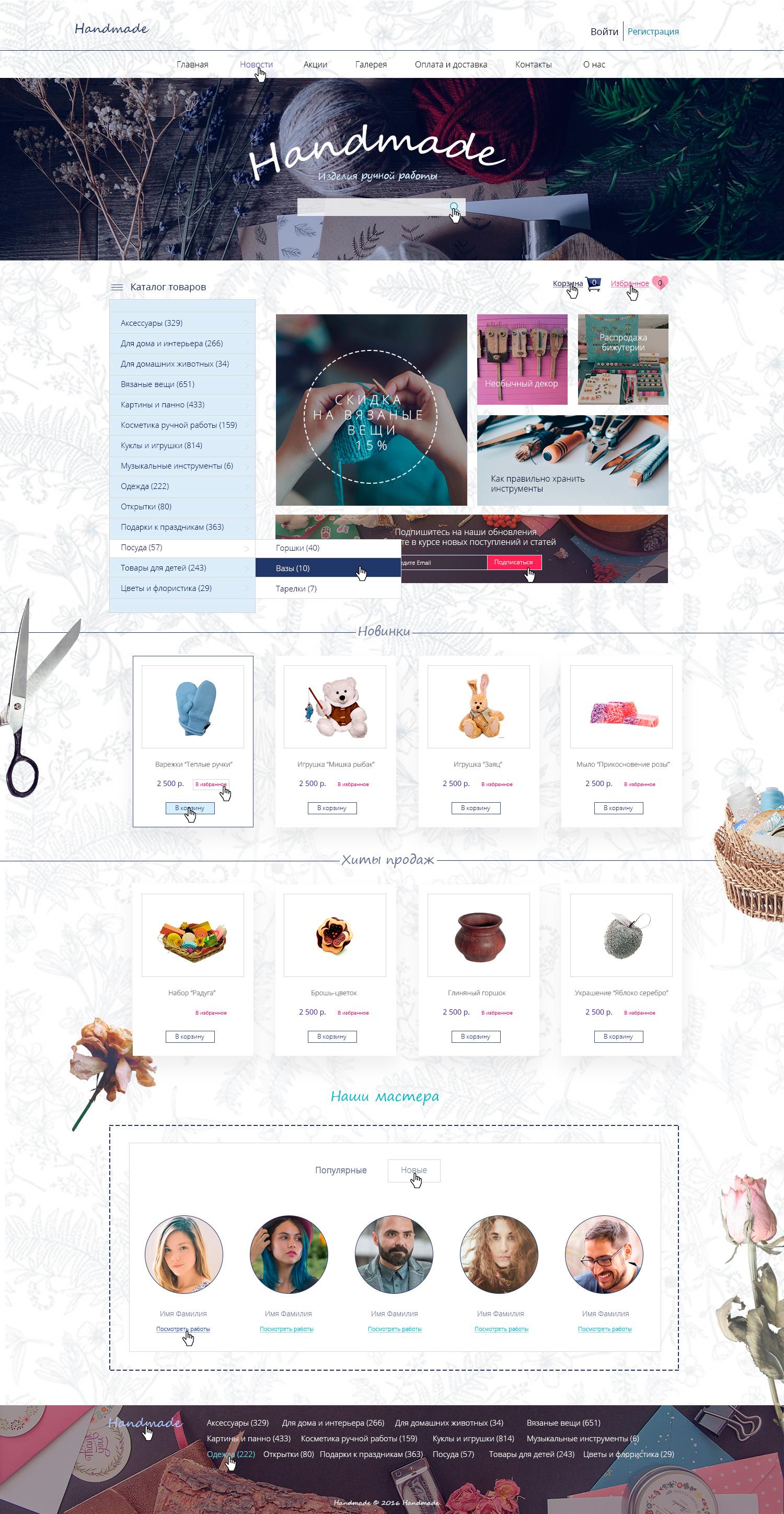 Разработка дизайна портала по тематике handmade. фото f_569587515c08b300.jpg