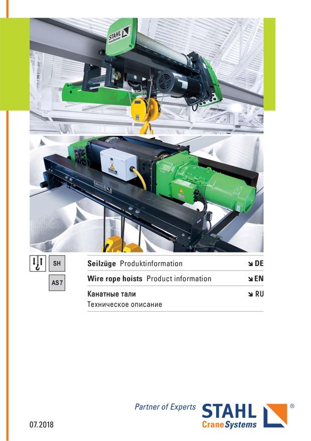 Перевод документации компании Stahl (грузоподъемное оборудование)