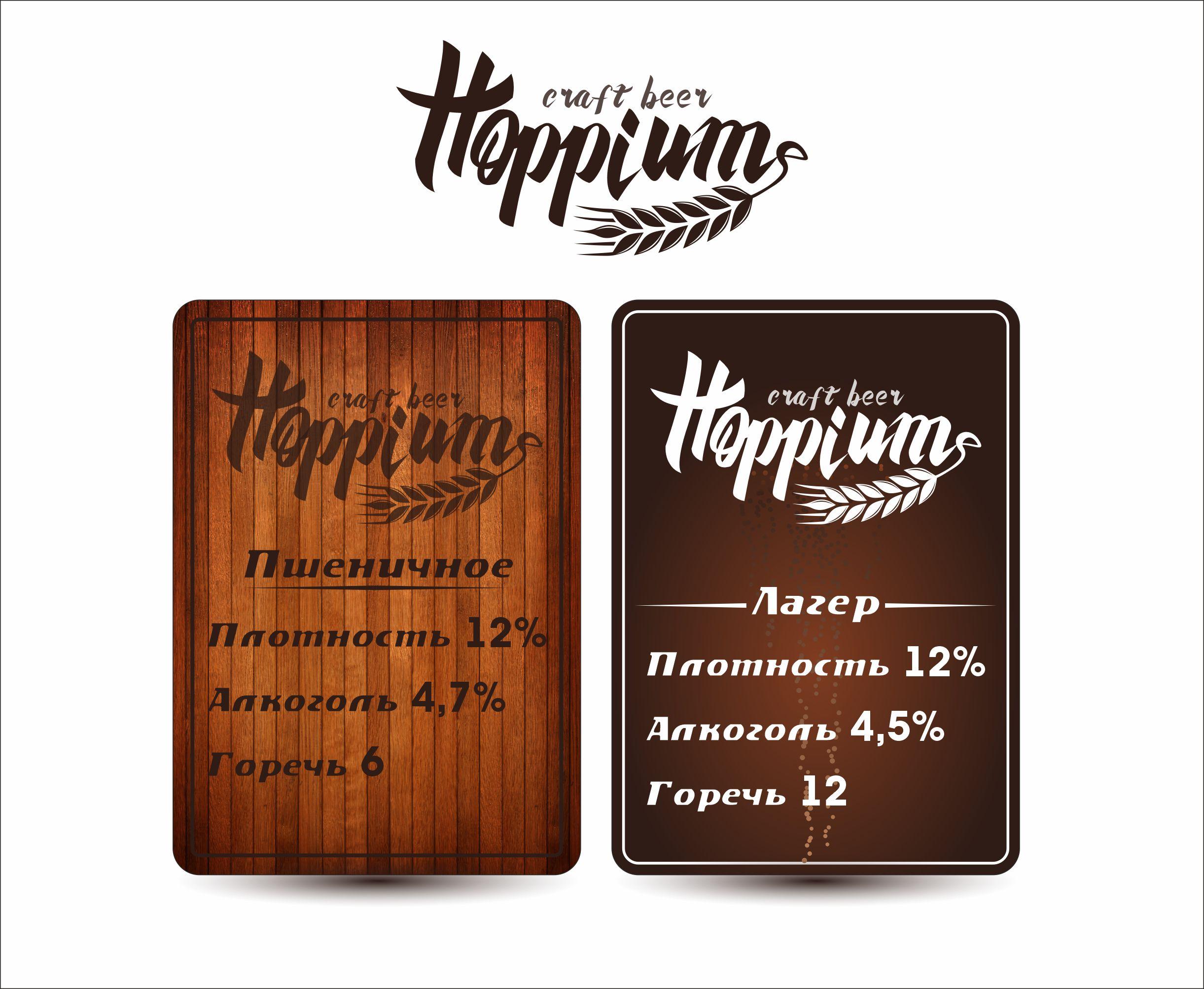 Логотип + Ценники для подмосковной крафтовой пивоварни фото f_4515dc65945eaa3e.jpg