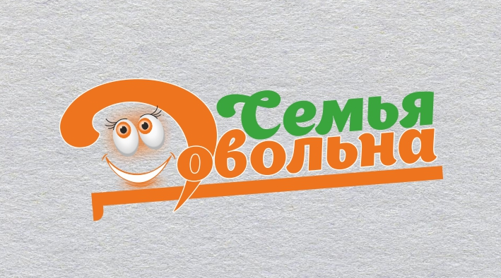 """Разработайте логотип для торговой марки """"Семья довольна"""" фото f_7085ba3750f5c791.jpg"""