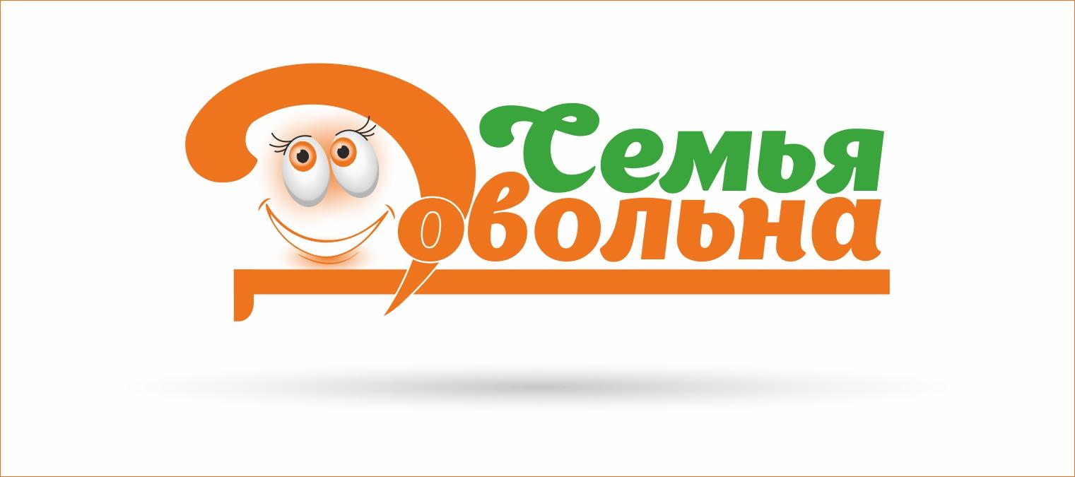 """Разработайте логотип для торговой марки """"Семья довольна"""" фото f_9935ba37512eb257.jpg"""