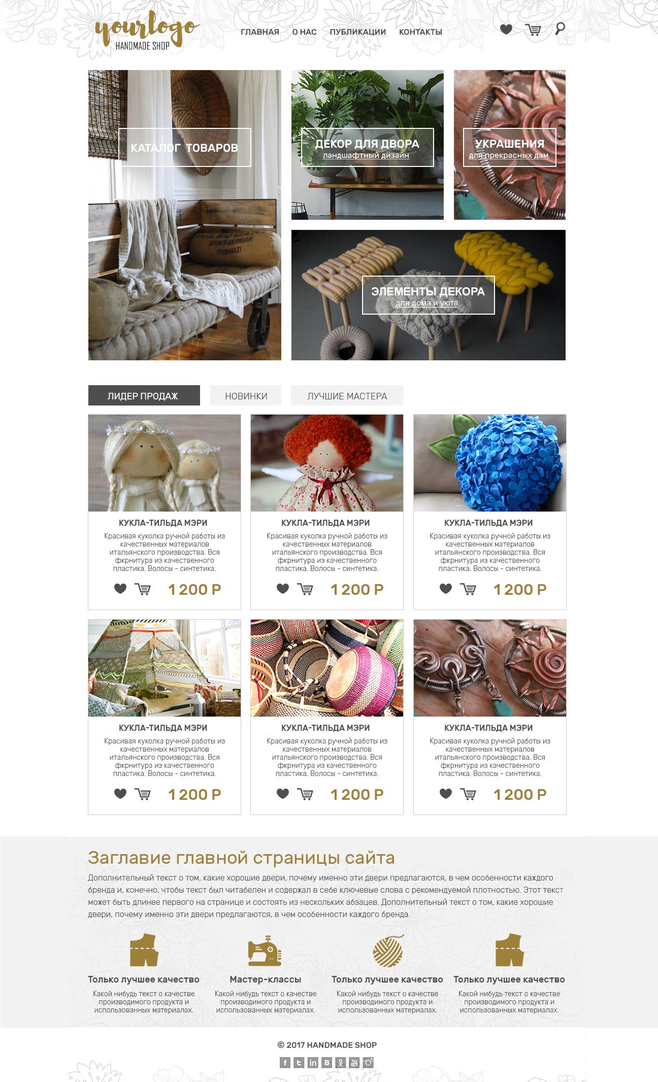 Разработка дизайна портала по тематике handmade. фото f_62458710fdb21a83.png