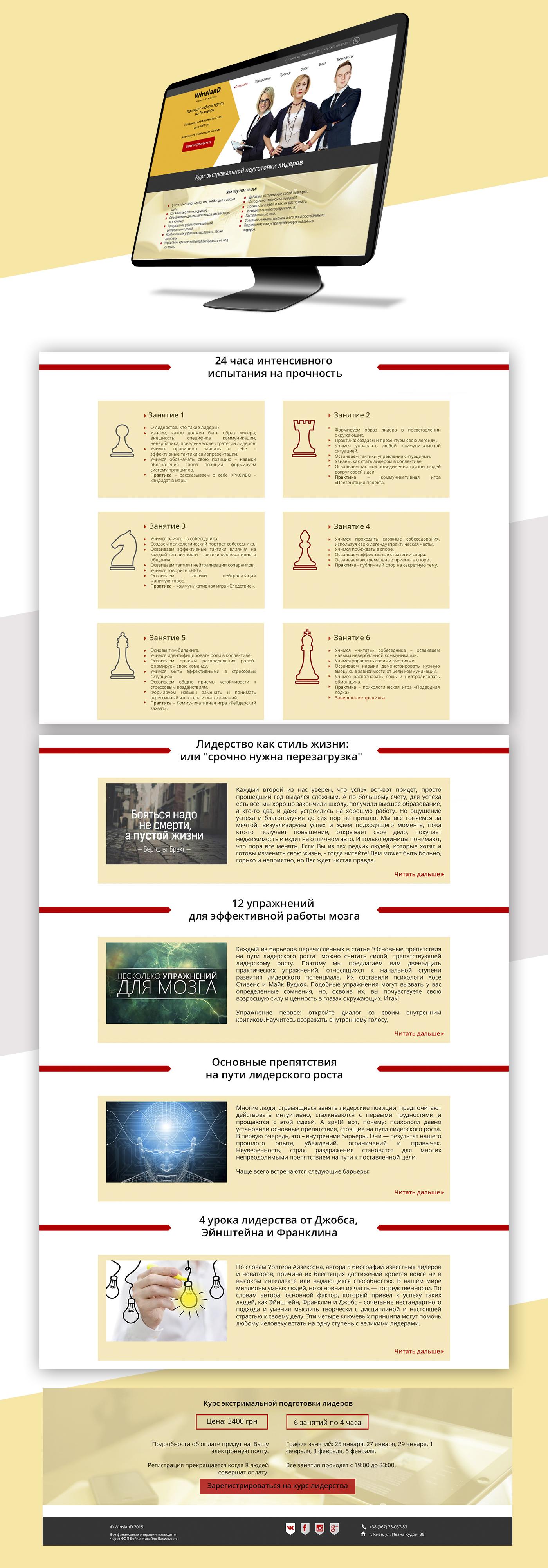 Сайт для курсов Лидерства