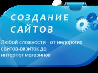 Создание сайта (под ключ)