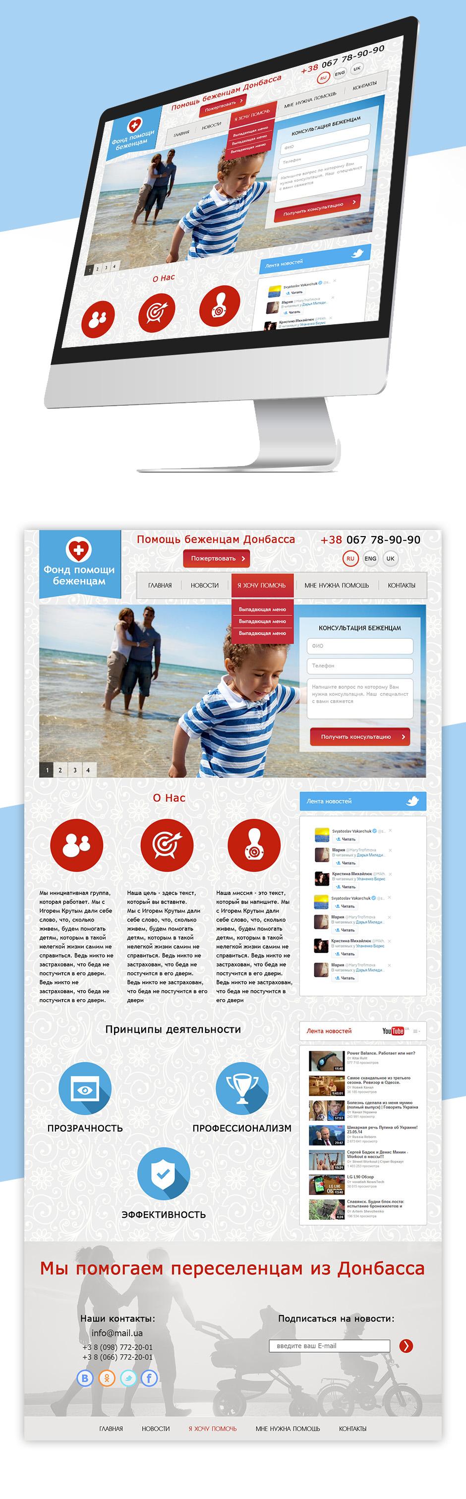 Сайт помощи беженцам Донбасса.