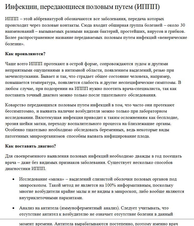 Инфекции, передающиеся половым путем (ИППП)