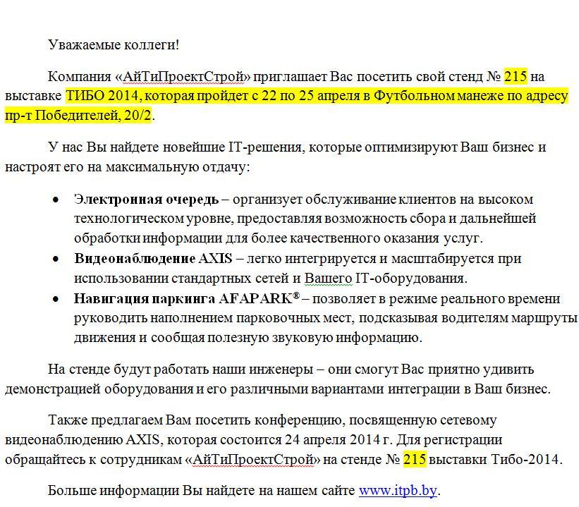 Приглашение на выставку ТИБО-2014
