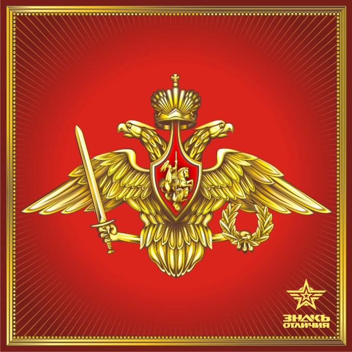 герб вооруженных сил