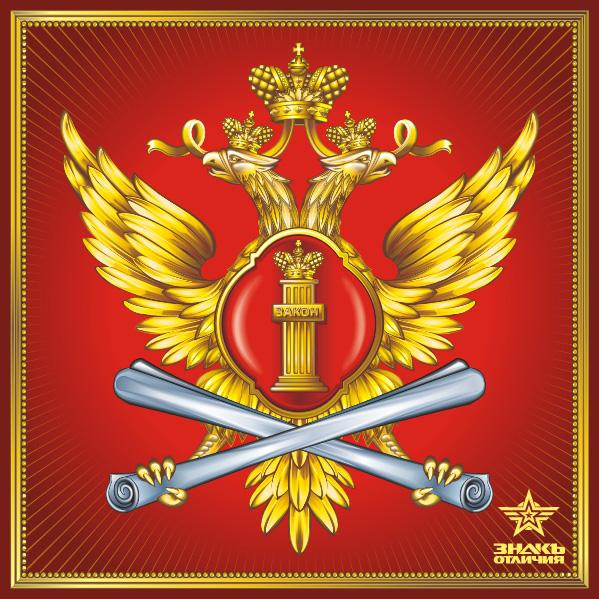 герб министерства юстиции
