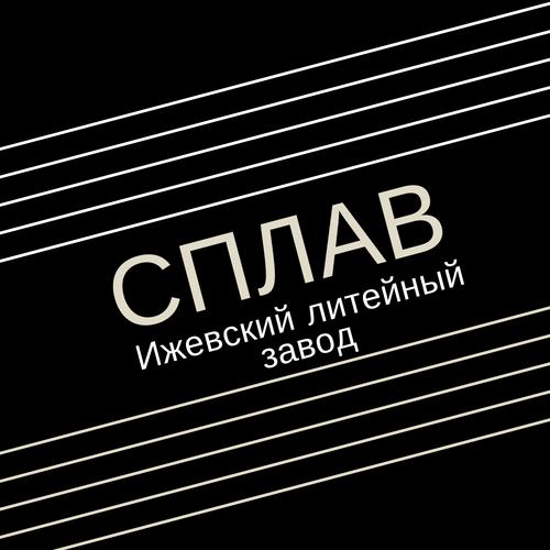 Разработать логотип для литейного завода фото f_2535afbcadbd28cd.png