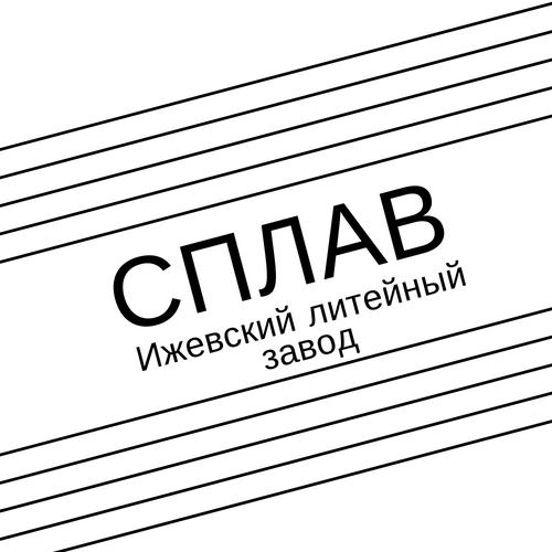 Разработать логотип для литейного завода фото f_6295afbcadea85de.png