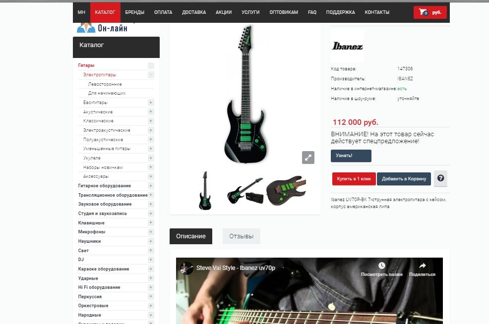 Наполнение товарами сайт музыкальных товаров, SEO