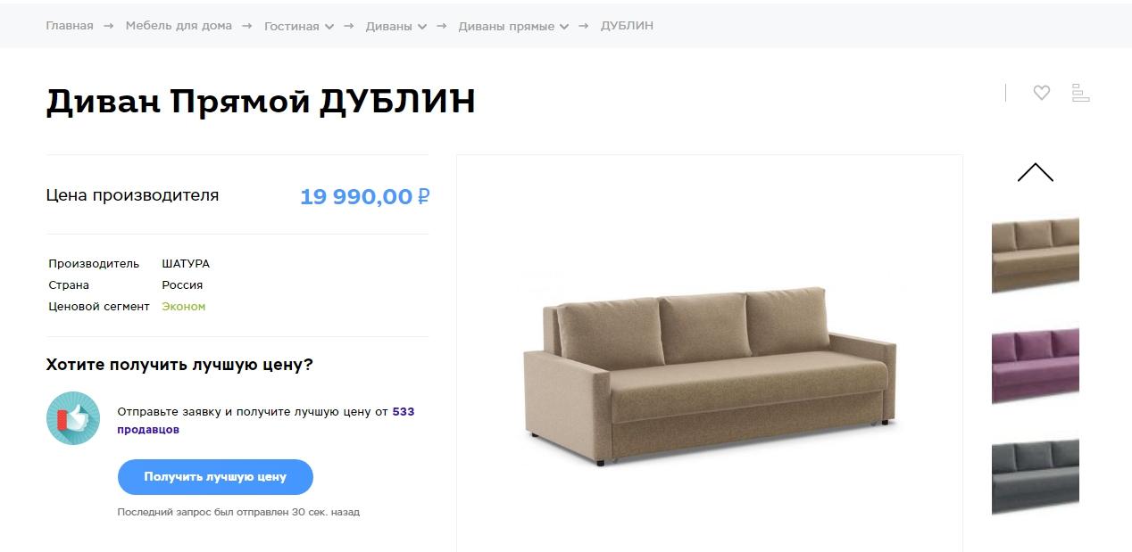 Наполнение мебельного магазина