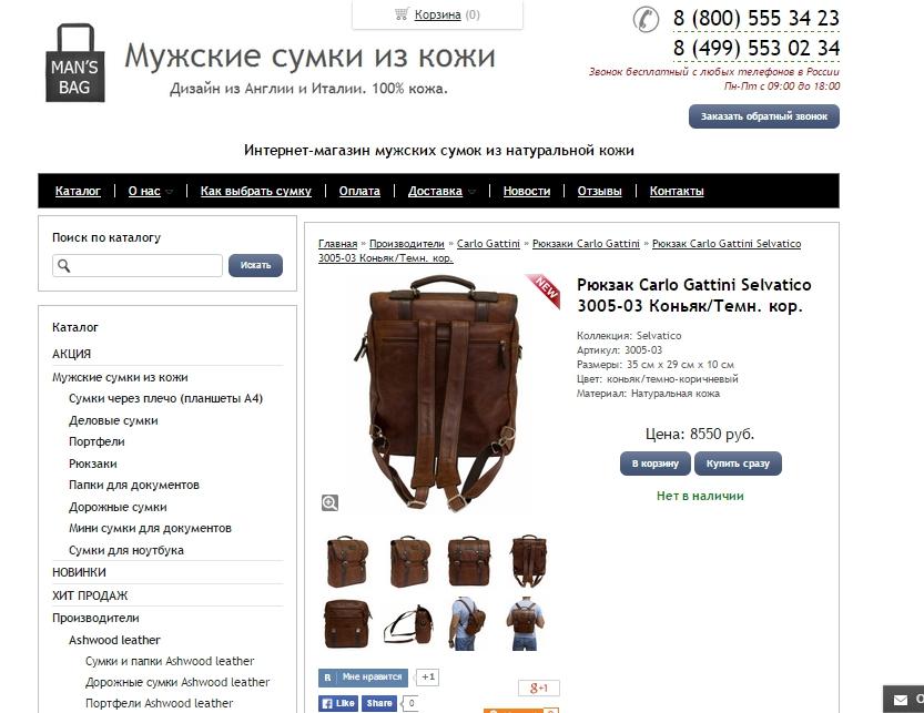 Добавление товара в магазин мужских сумок и аксессуаров