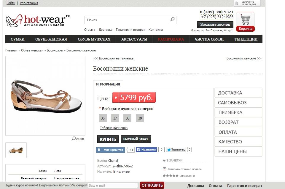 Наполнение обувного интернет-магазина