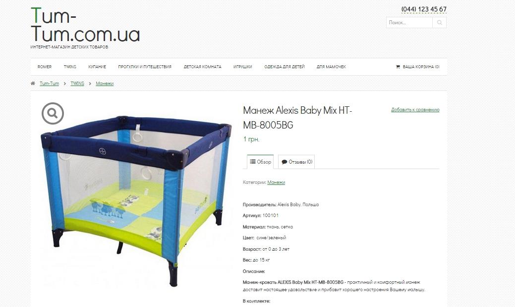Наполнение магазина детских товаров